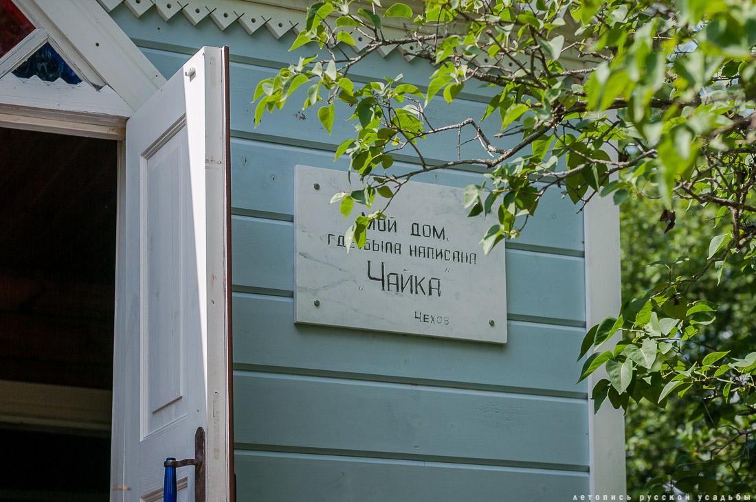 Усадьба Мелихово. Флигель, где была написана Чайка.