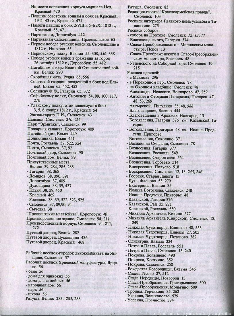 Свод памятников архитектуры и монументального искусства России - Смоленская область