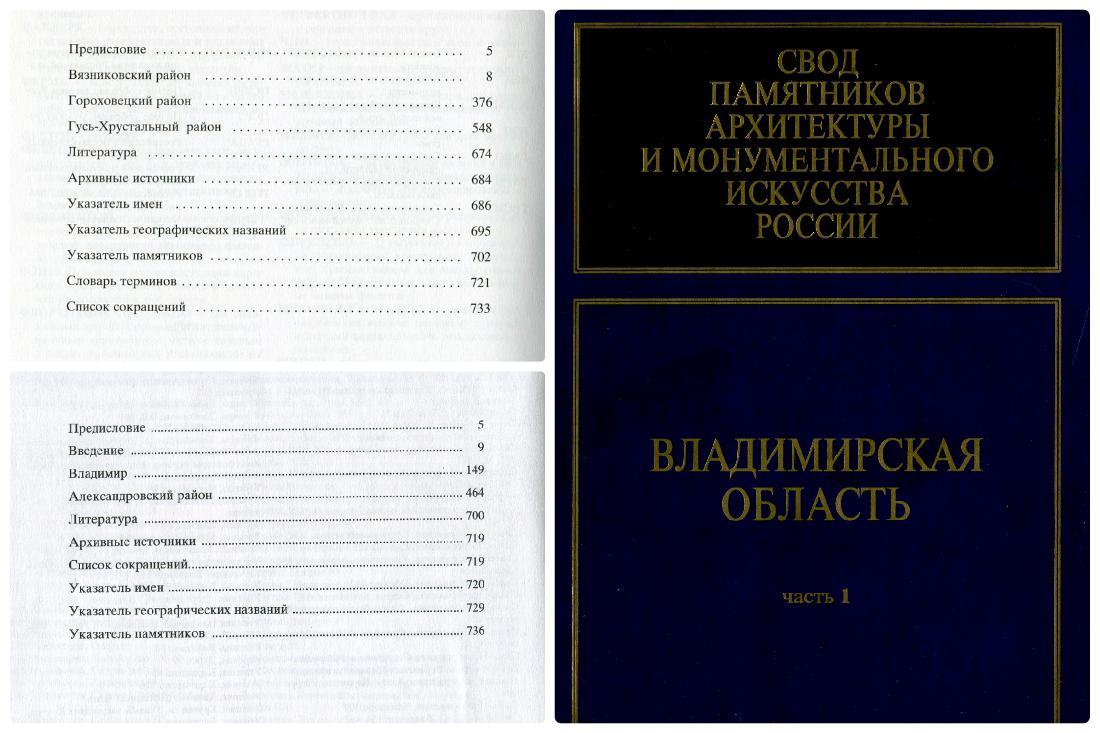 Свод памятников архитектуры и монументального искусства Владимирской области в двух томах