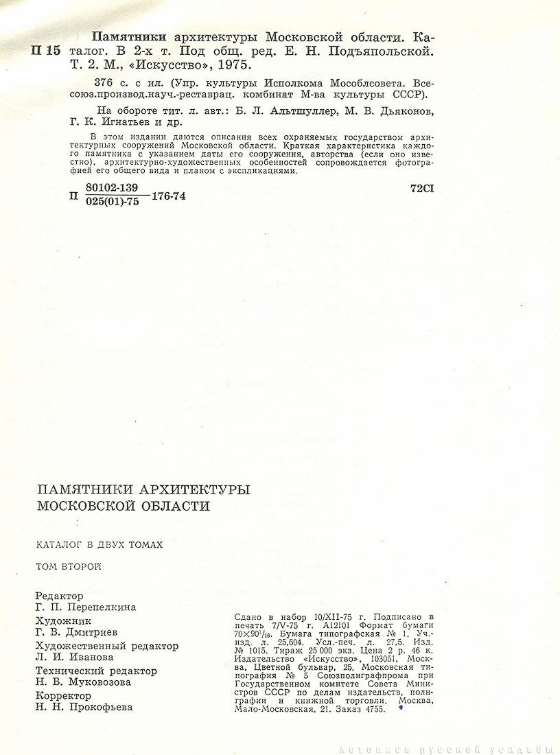 ПАМО 1975 года, 2 Тома