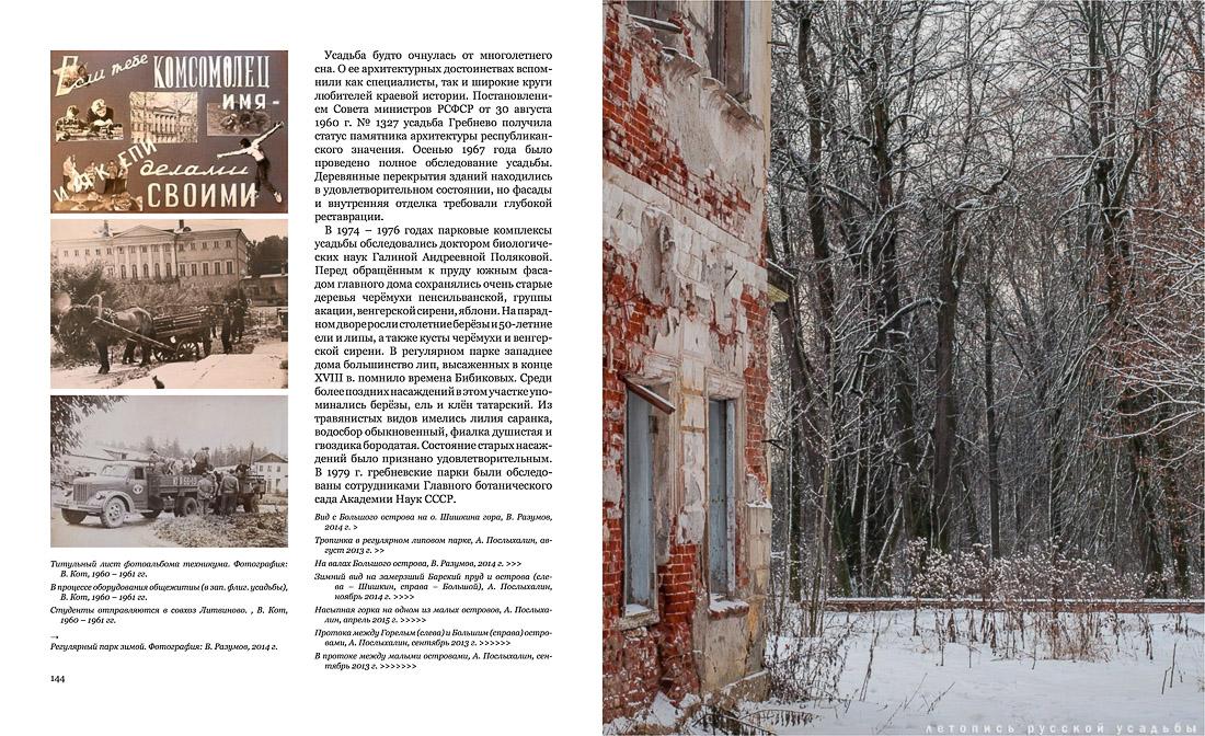 Фотобук и книга Усадьба Гребнево