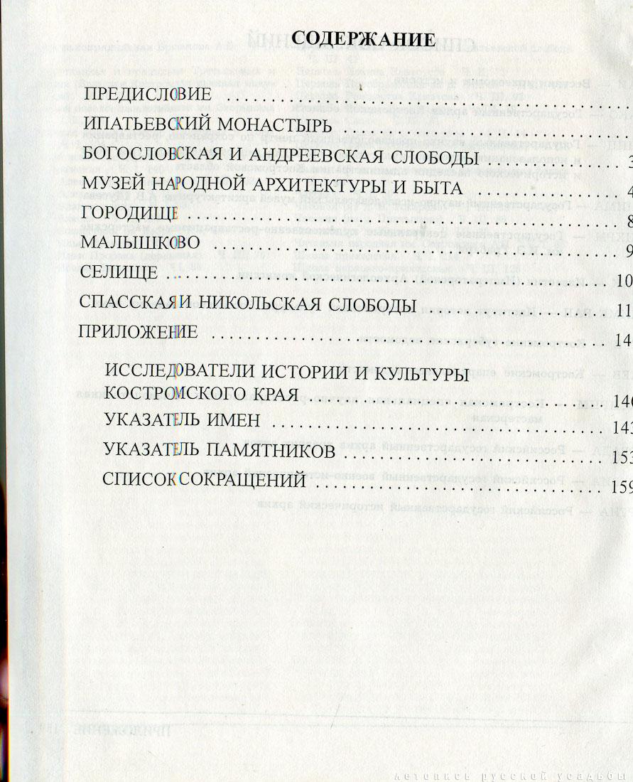 Костромские своды, 1996 год, 3 тома