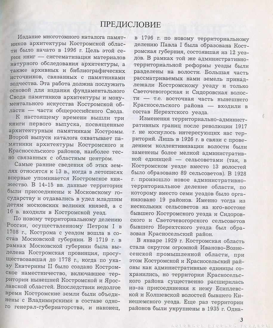 Костромские своды, 1996 год, Костромской и Красносельский район