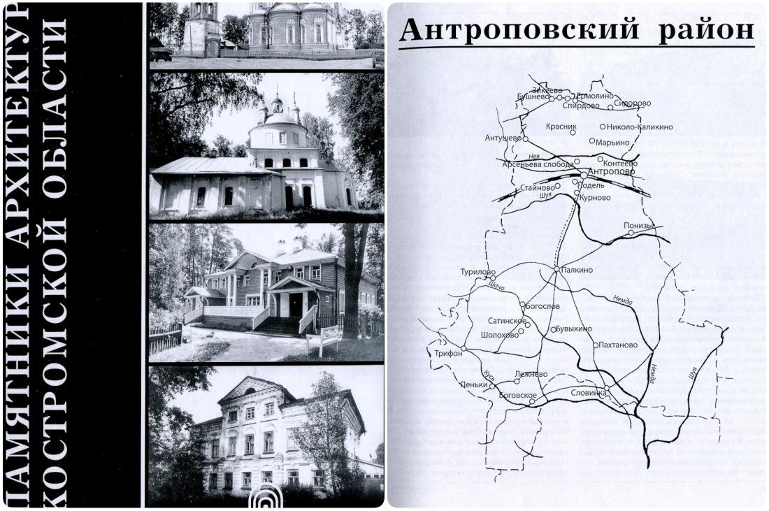 Антроповский, Парфеньевский, Островский и Судиславский районы