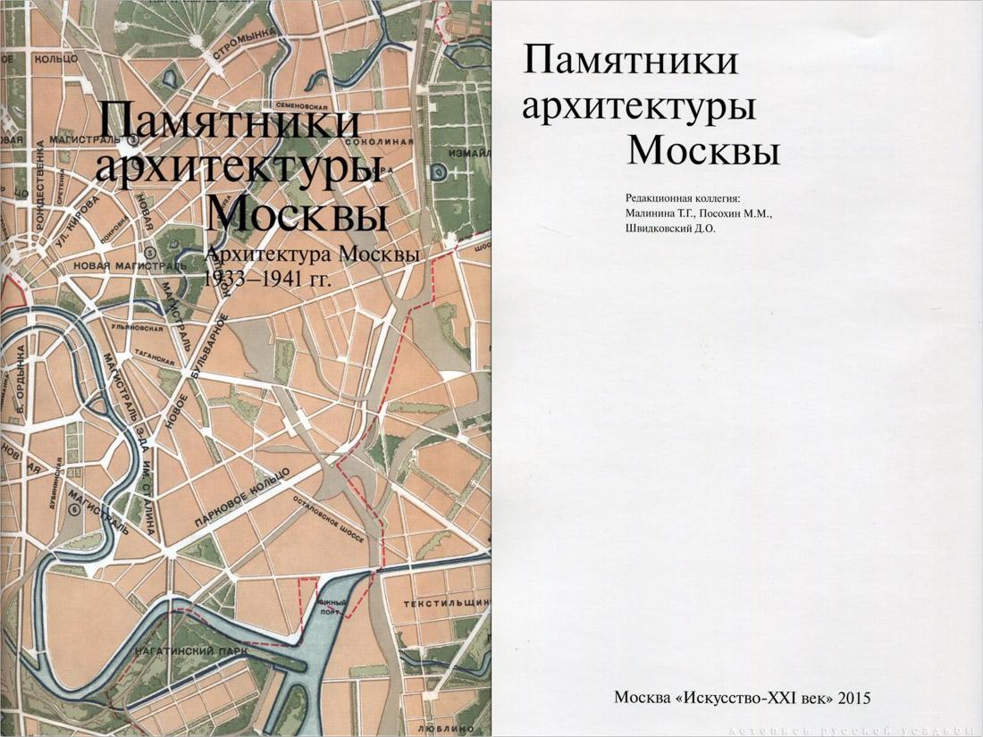 Памятники Архитектуры Москвы. Кремль. Архитектура Москвы 1933-1941.