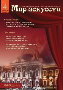 Журнал Мир искусств: Вестник Международного института антиквариата, скачать и посмотреть все номера