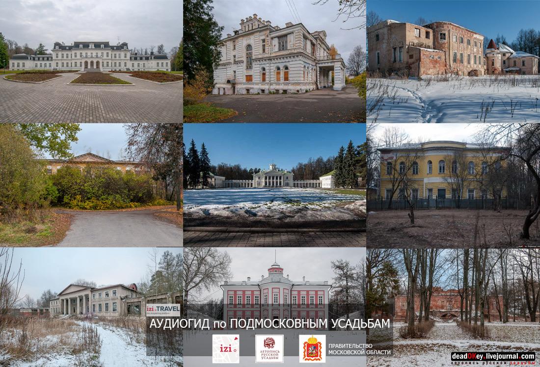 Аудиогид по моему блогу Летопись Русской Усадьбы