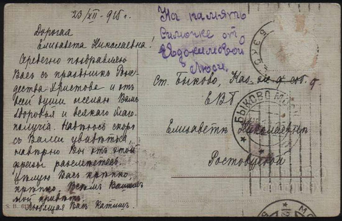 усадьба Быково, Раменский