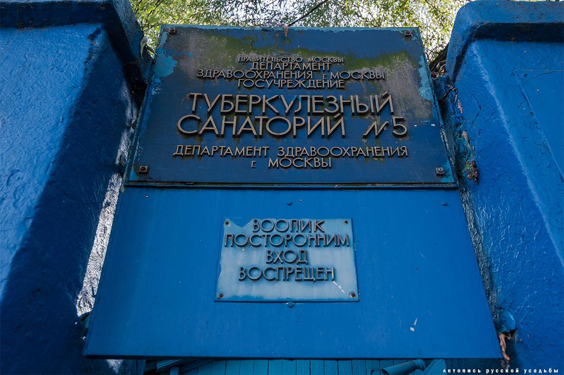 усадьба Быково, вход в Туберкулезный санаторий №5, Жуковский