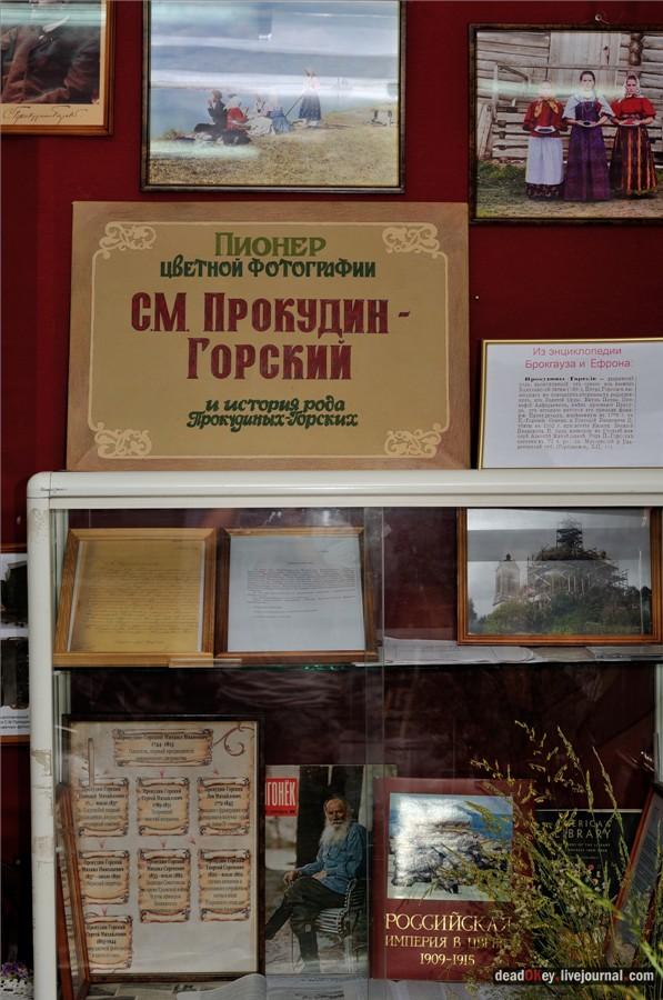 усадьба Фуникова Гора Прокудина-Горского