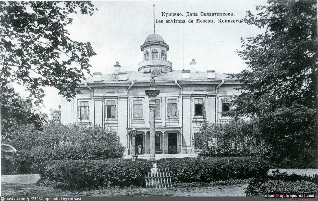 усадьба Кунцево