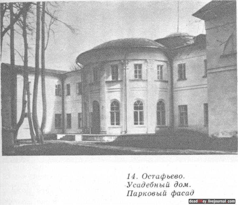 усадьба Остафьево
