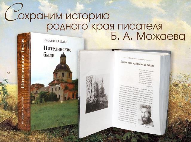 Книга о родном крае писателя Б. Можаева. Пителинские были
