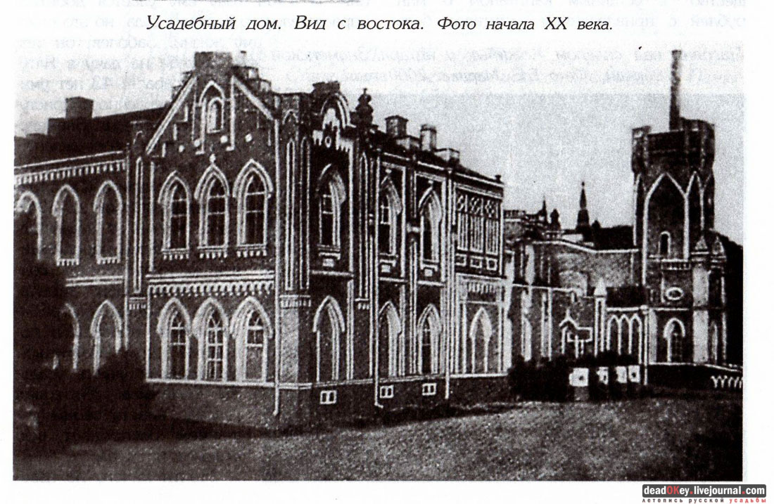 усадьба Вешеловка (Вешаловка)