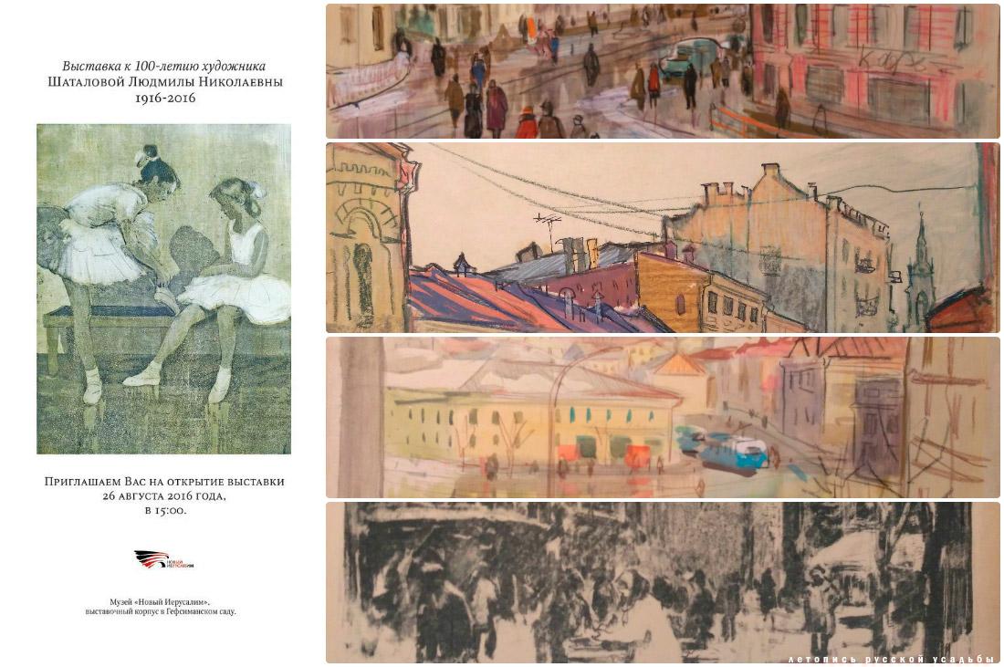 26 августа 2016 года, музей Новый Иерусалим, выставка, посвященная столетию художника Людмилы Шаталовой