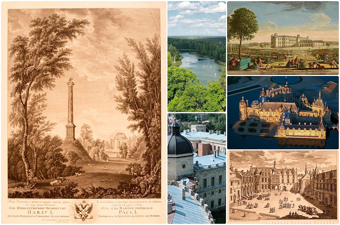 В Музее архитектуры откроется российско-французская выставка, посвященная тесной взаимосвязи между Гатчиной и замком Шантийи