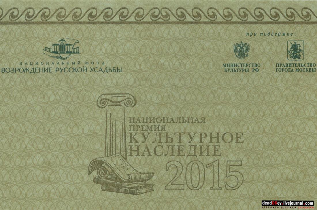 Х Национальная Премия «Культурное Наследие» 2014-2015