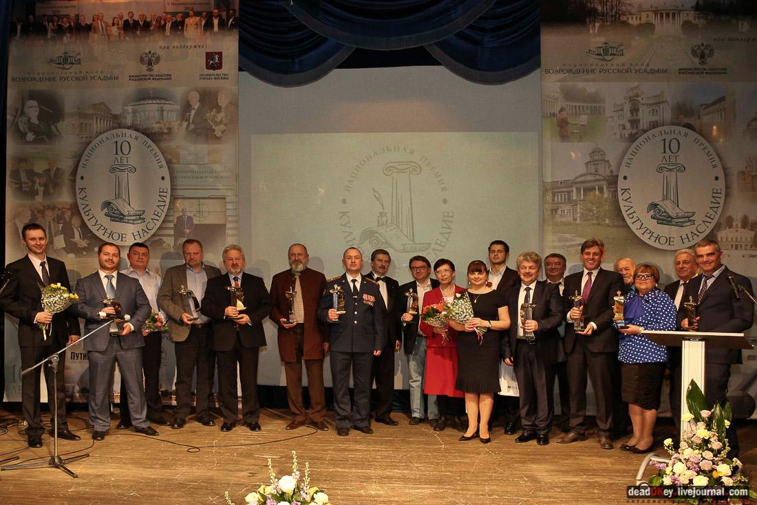 X Национальная премия «Культурное наследие» 2015, итоги, награждение, лауреаты, номинанты