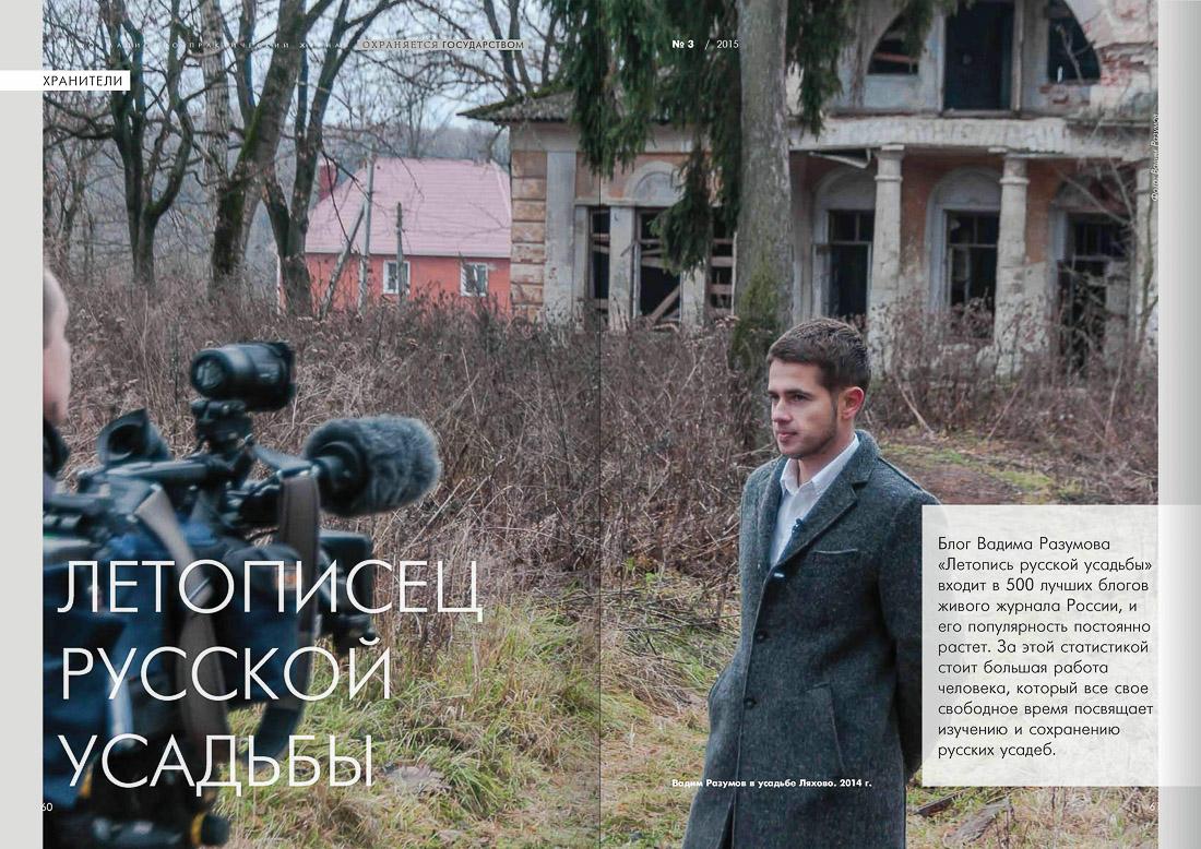 журнал Охраняется Государством, №3 2015, статья Летописец Русской Усадьбы