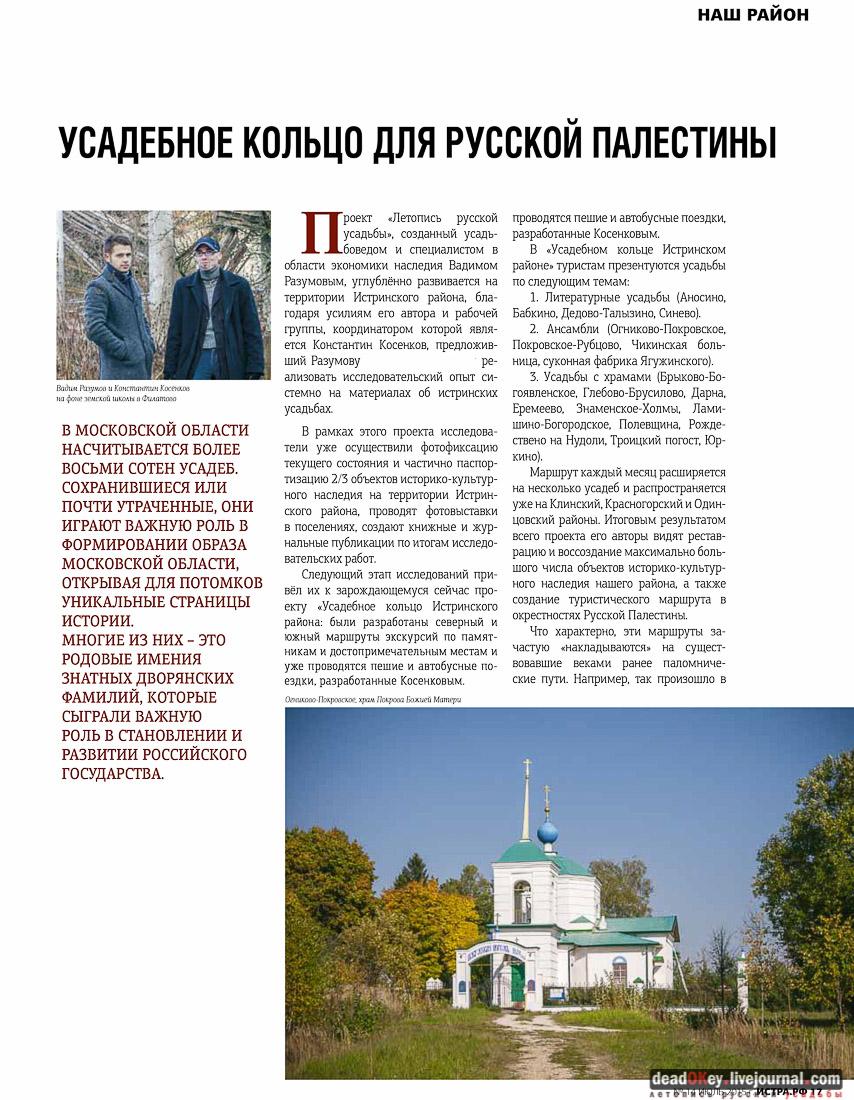 Журнал Истра.рф, №14, июль. Усадебное кольцо для Русской Палестины