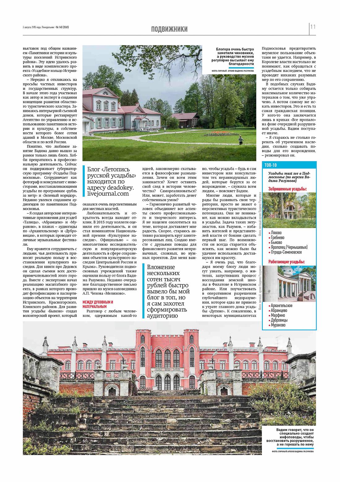 Радетель Подмосковья - статья в газете Подмосковье Сегодня