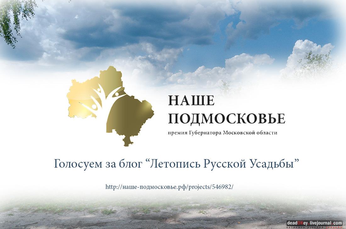 Наше Подмосковье - премия Губернатора Московской области