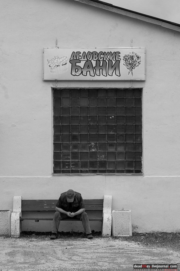 город Дедовск, фотовыставка Вадима Разумова, презентация книги Дедовск. Век перемен. Том первый