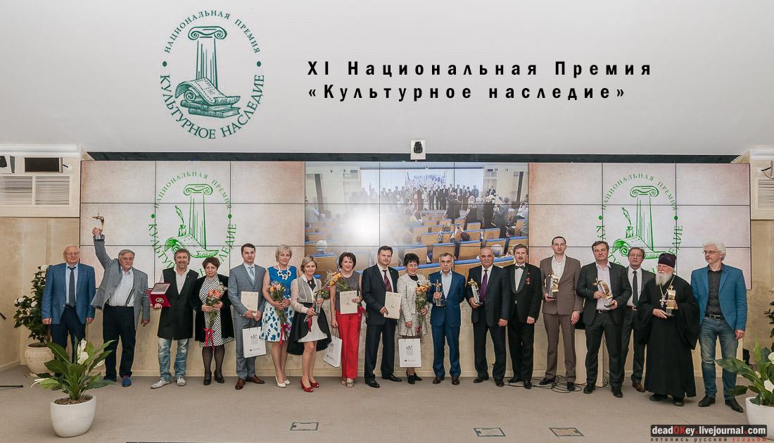 XI Национальная Премия Культурное Наследие 2016