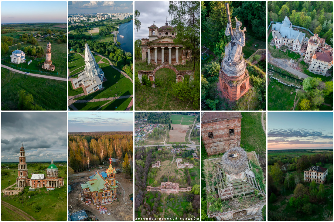 Летопись Русской усадьбы - фотографии с квадрокоптера