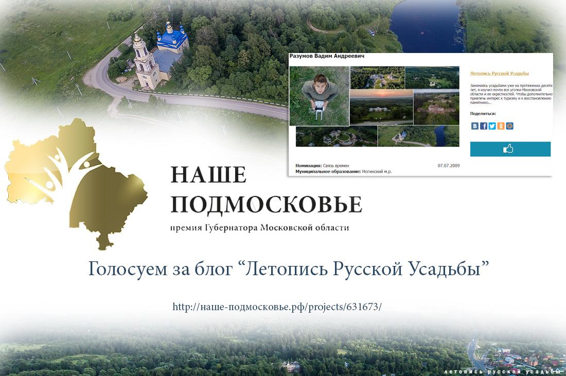 Наше Подмосковье, премия 2016. Летопись Русской усадьбы, проголосовать