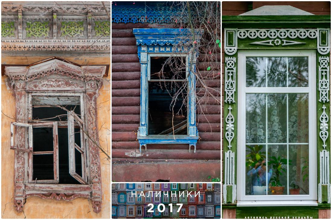 Календарь Наличники 2017. Конкурс. Летопись Русской Усадьбы