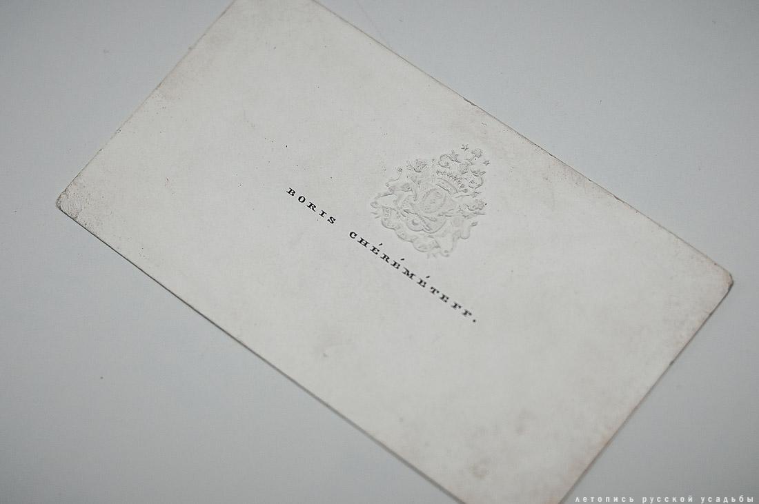 Старые визитные карточки