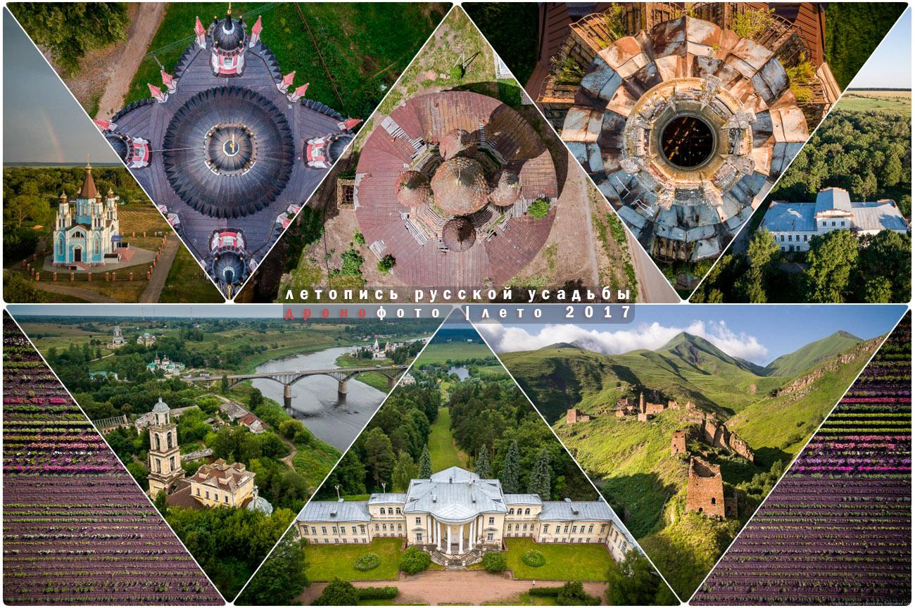 ТОП-50 фотографий усадеб и храмов, снятых с дрона летом 2017 года