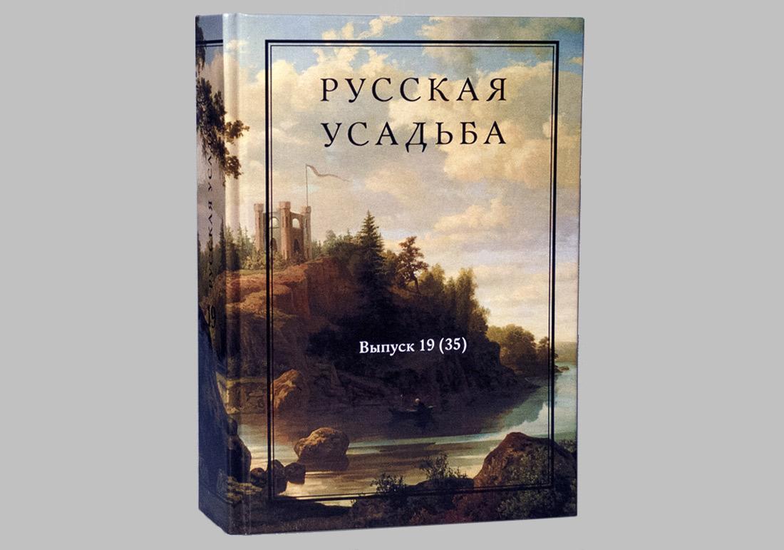 Сборник Русская усадьба, 19 выпуск, ОИРУ