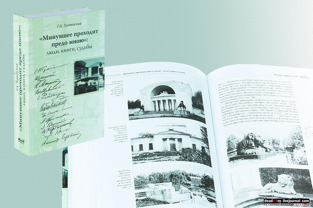 ОИРУ. Заседание 28 апреля 2014 года. Презентация книги Г.Д. Злочевского.