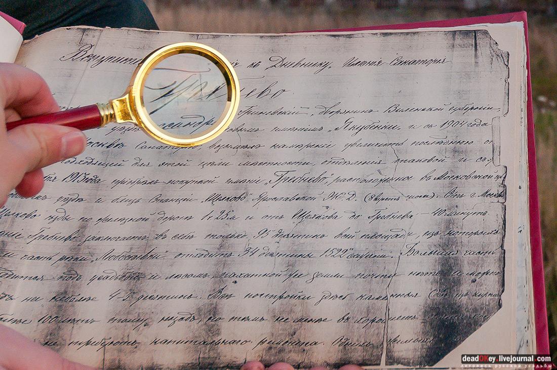 Конференция ОИРУ 2015 Русская усадьба в художественной литературе, дневниках и воспоминаниях